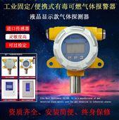 乙炔特殊气可燃气体探测器在线监测报警器
