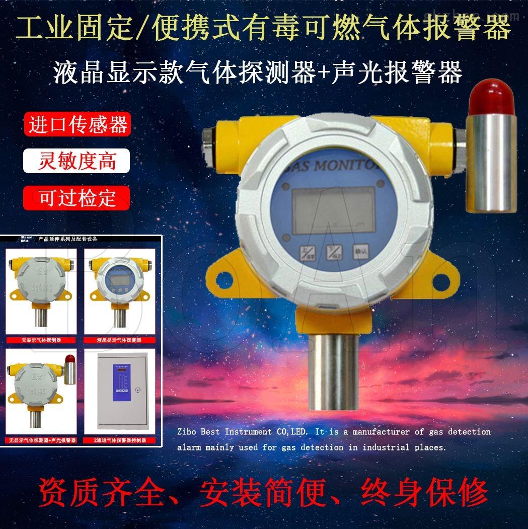 氢气气体报警器可燃气探测器