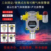 溴气有毒有害气体报警器浓度超标报警探头