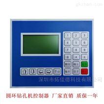 深圳市拓佳德科技供应自动钻孔机控制器