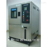 JT系列可程式高低温试验箱