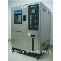 可程式湿热试验箱