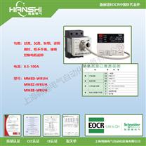 施耐德EOCR-MME智能电动机保护控制器