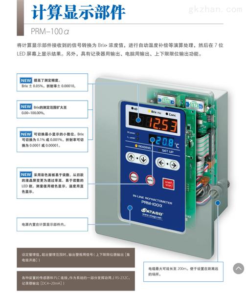 ATAGO(爱拓)二甲基亚砜在线浓度检测仪