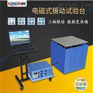 LED焊接PCB板电磁振动台
