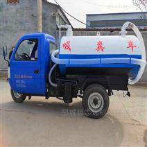 乡村拉厕所粪便用三轮车 农用吸粪车