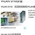 FLWLAN5110 FLWLAN 5100升降版PHOENIX无线通讯模块与老款对比