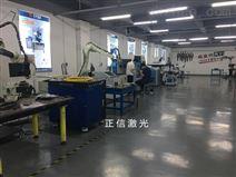 工業機器人激光焊接機 進口定制 正信激光