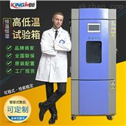 电路板老化高低温恒温恒湿试验箱