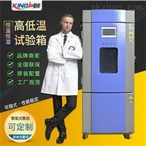 东莞厂家高低温循环测试电子产品湿热试验箱