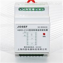 HBRD-212/5型熔斷器(電源)監視繼電器