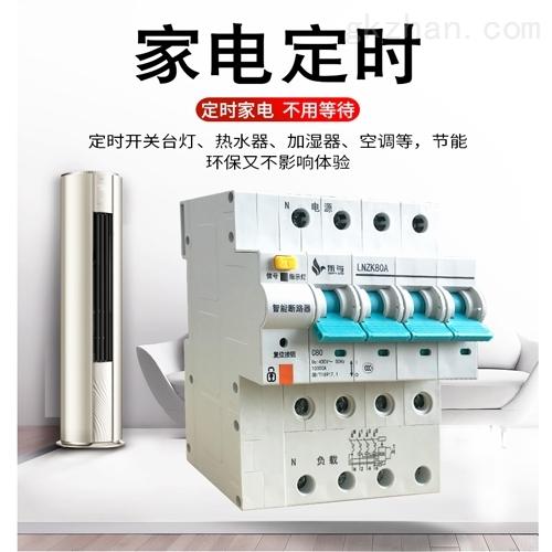 北京哪些厂家做家63A智能空开吗?