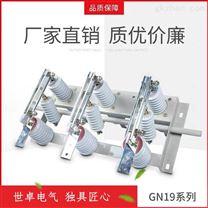 户内高压隔离开关 GN19厂家直销