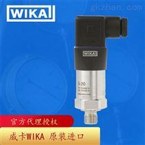 威卡WIKA压力变送器适合一般工业应 S-20