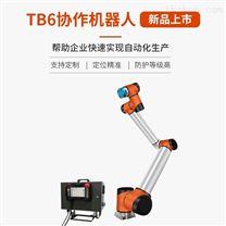 泰科智能六轴协作机器人