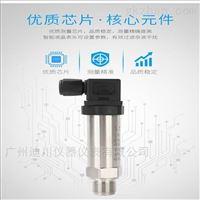 廣州DFL-8001.6Mpa供水專業壓力變送器