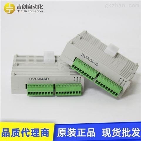 台达PLC DVP-16EH00R3,吉创经销国产PLC