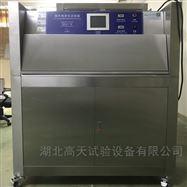 可程式荧光紫外老化试验箱