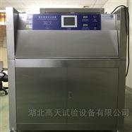 武汉紫外光杀菌培养箱,UV紫外老化