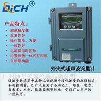 電池供電外敷式超聲波流量計