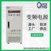 10KVA变频变压器 10KW调频调压电源