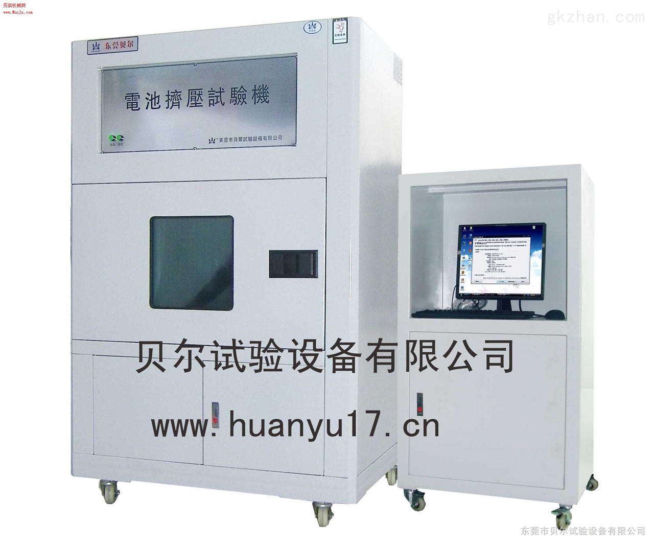 电脑型挤压试验机