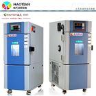 稳定性能高低温实验箱150L供应厂家
