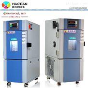 新型高低温湿热试验箱80L升级版紫罗兰