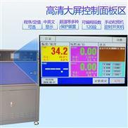 紫外线光照老化强辐射耐气候试验箱