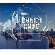 乐鸟中国智慧消防公司排名前20厂家