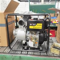 HS40DPE广东省4寸柴油防汛水泵HS40DPE