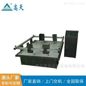 跑马式振动试验台模拟试验机
