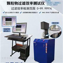 熔喷布颗粒物过滤效率试验机物理仪器