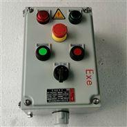 防爆控制箱兩燈兩鈕帶急停轉換廠家直銷