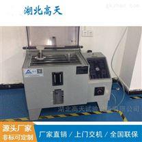 复合式盐雾試驗箱武汉包送货教机