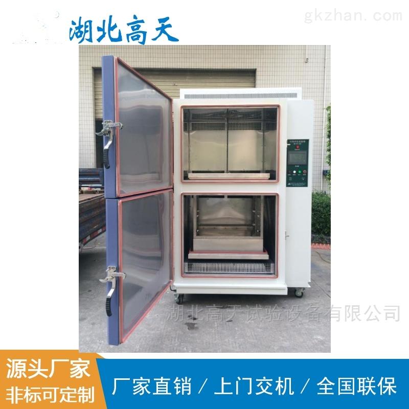 武汉冷热冲击试验箱