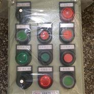 現場防爆按鈕開關控制箱