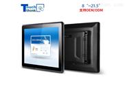 触想15英寸工业显示器工业级嵌入式平板电脑