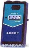 臭氧检测仪|洁净室臭氧检测仪|洁净室臭氧检测仪|臭氧检测仪报价|臭氧检测仪说明书
