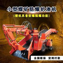 陇南电动扒矿机|隧道趴渣机|80型扒渣机