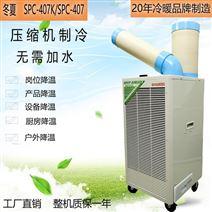 冬夏SPC-407工业移动空调岗位制冷冷气机