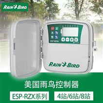 雨鸟ESP-RZX控制器