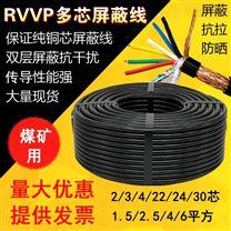 RVVP矿用屏蔽线信号控制電纜