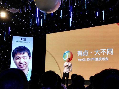 创新力量点亮汇中国 阿里巴巴发布YunOS 5