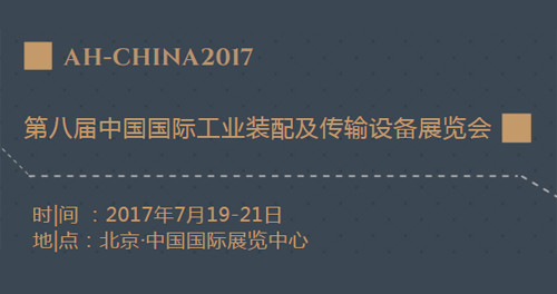 以工業創新智造未來 北京工業裝配及傳輸展盛大開幕