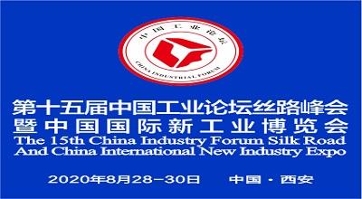 2020中國新工業博覽會暨第十五屆中國工業論壇絲路峰會