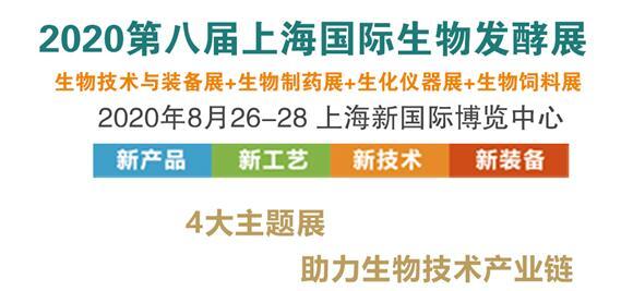 2020上海生物发酵展8月如期举办,招商火热进行中