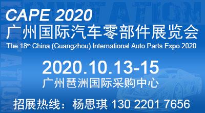 2020第十八屆中國(廣州)國際汽車零部件展覽會