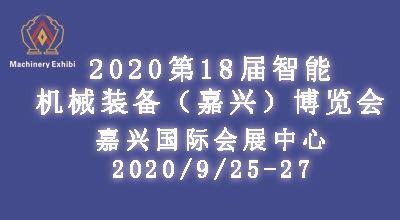 2020第18届智能机械装备(嘉兴)博览会