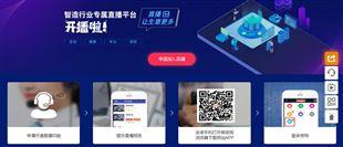 ag真人官网制造行业专属直播平台开播啦!